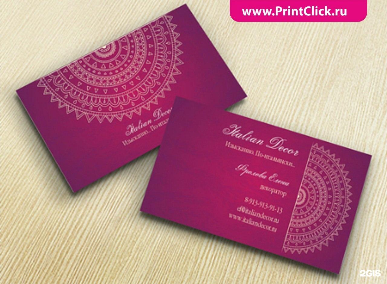 Красивые визитки на конкурс красоты