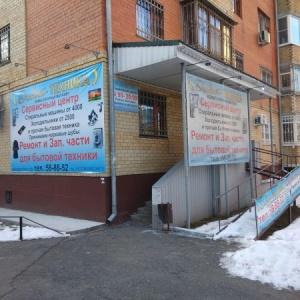 affd66894f91 ДИСКОНТ-ТЕХНИКА, комиссионный магазин-сервис, Малыгина, 56 к2 ...