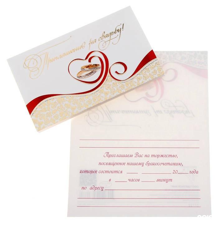 Как составлять пригласительные открытки
