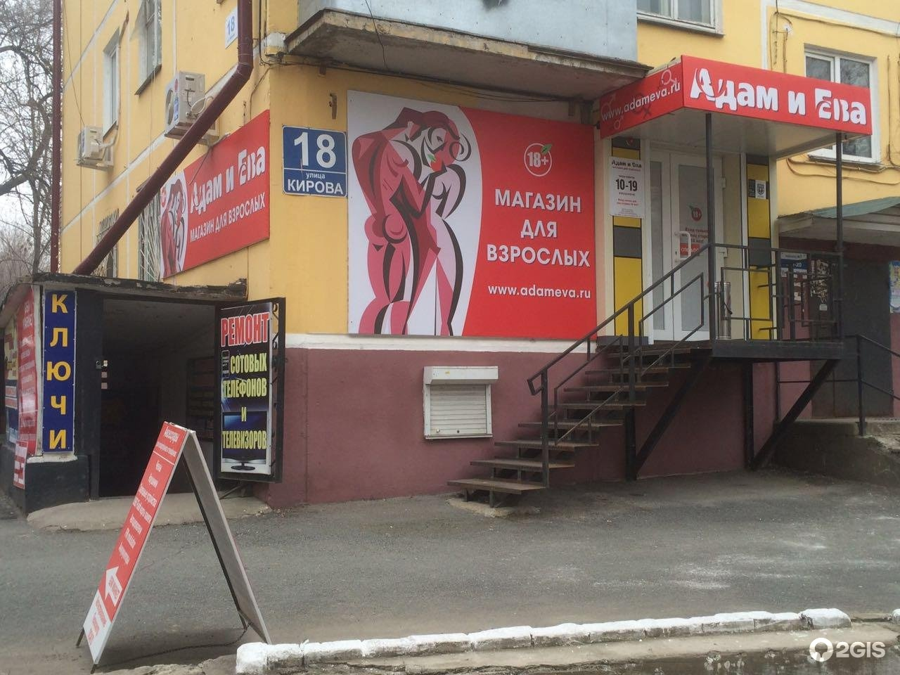 Интим магазин адам и ева