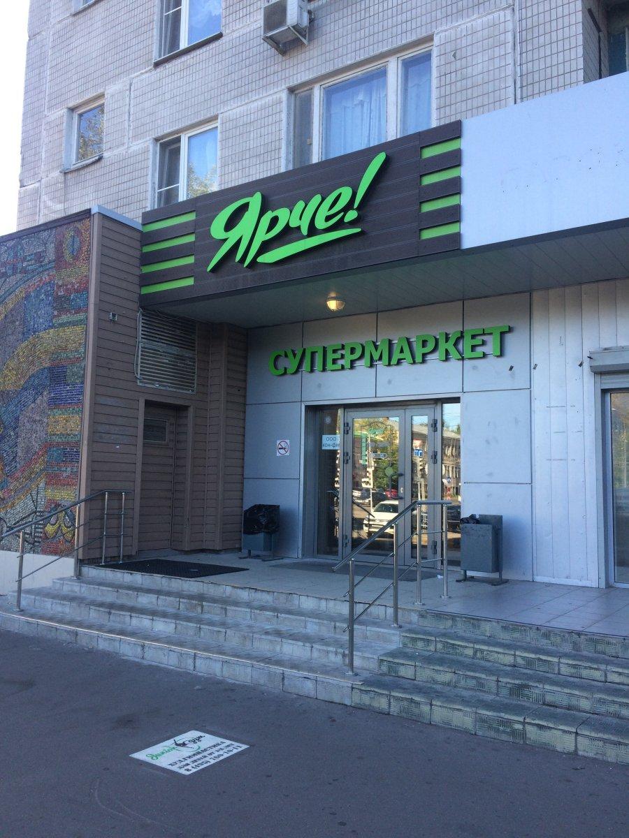 Ярче Магазин Официальный Сайт Москва