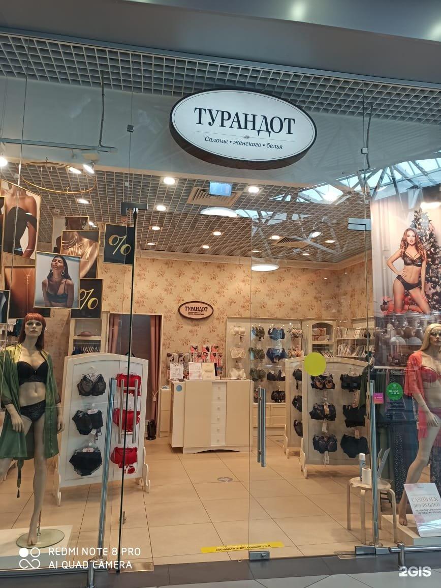 Магазины женского белья в горизонте ростов нижнее белье женское фото дома