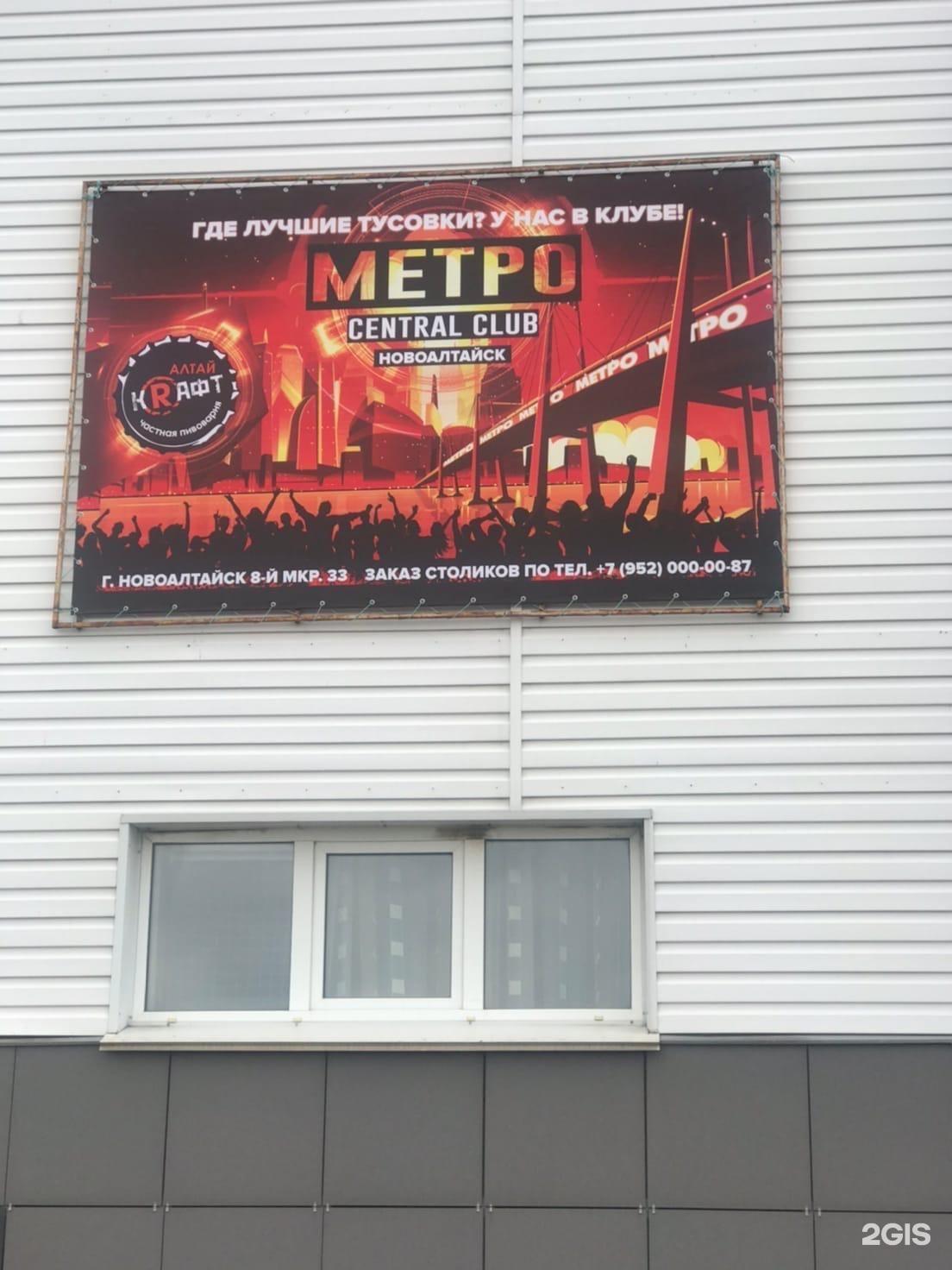 Новоалтайск ночные клубы кибер клуб колизей москва