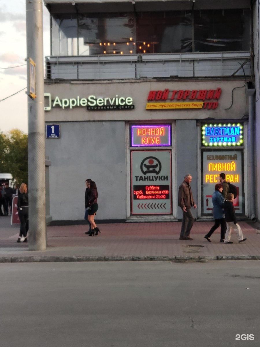 Ночные клубы новосибирска танцуки ночной клуб формула геленджика