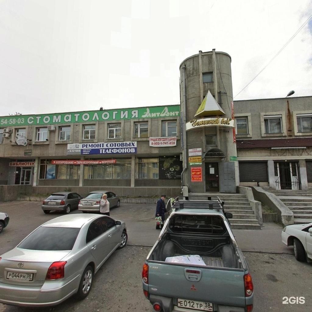 Аптека 28 МУП Ангарск Ангарск 178й квартал 2