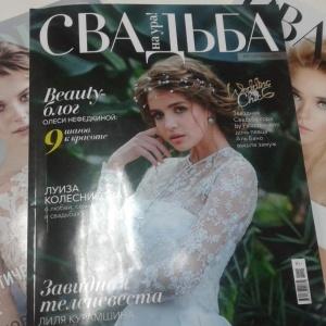 Свадьба на ура уфа журнал