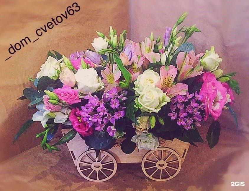Самара цветы на дом