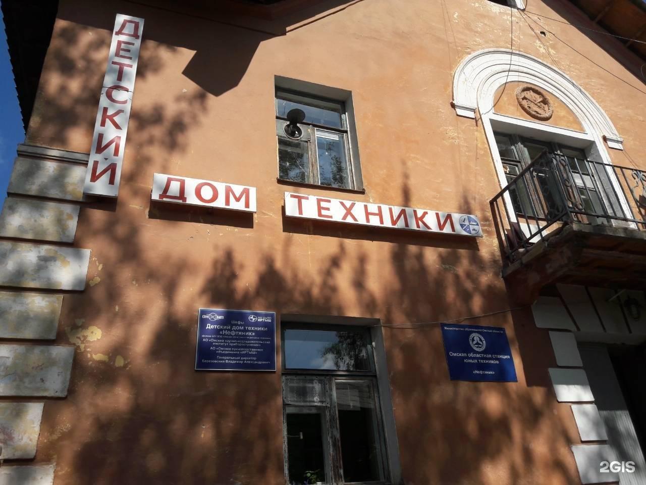 Детский дом техники омск женское нижнее белье агент