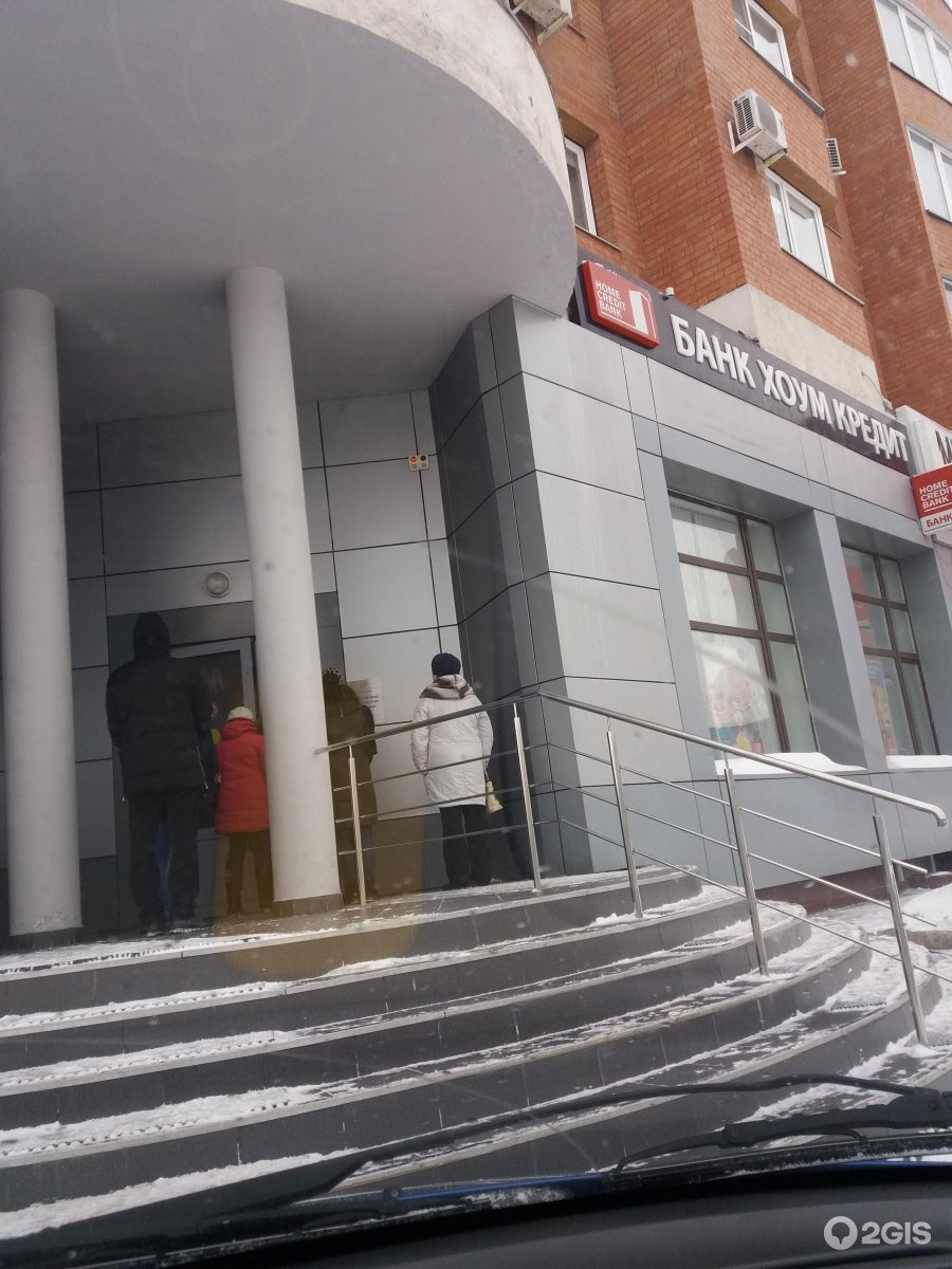Хоум кредит банкомат в солнцево новопеределкино