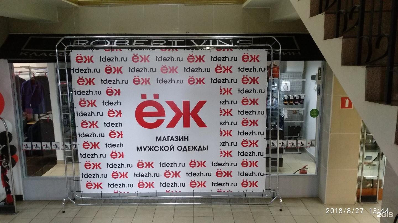 Еж Магазин Владивосток Сайт Каталог