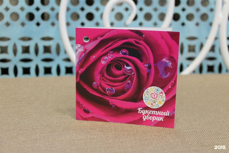 Днем, мини открытки салона цветов