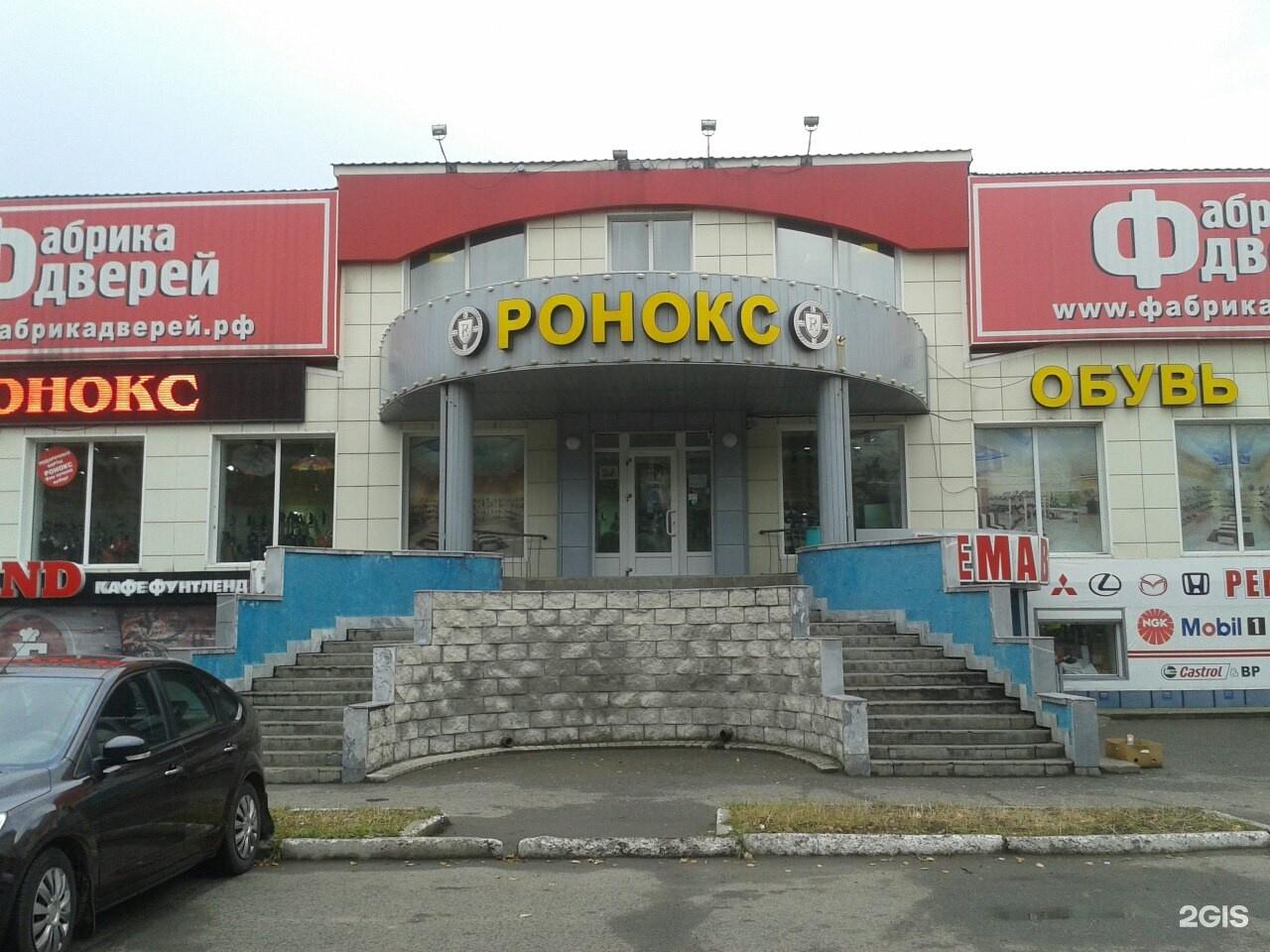 Ронокс томск официальный сайт