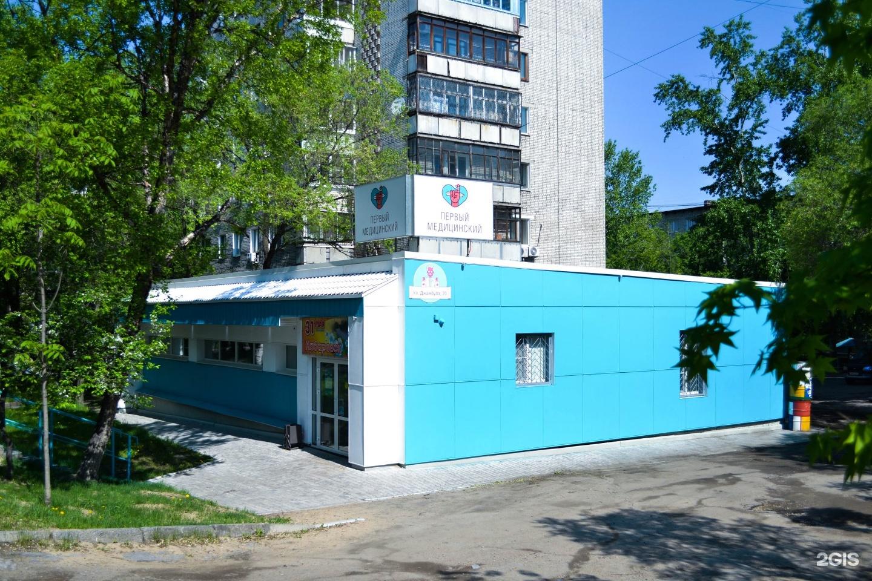 Медицинский Магазин Хабаровск