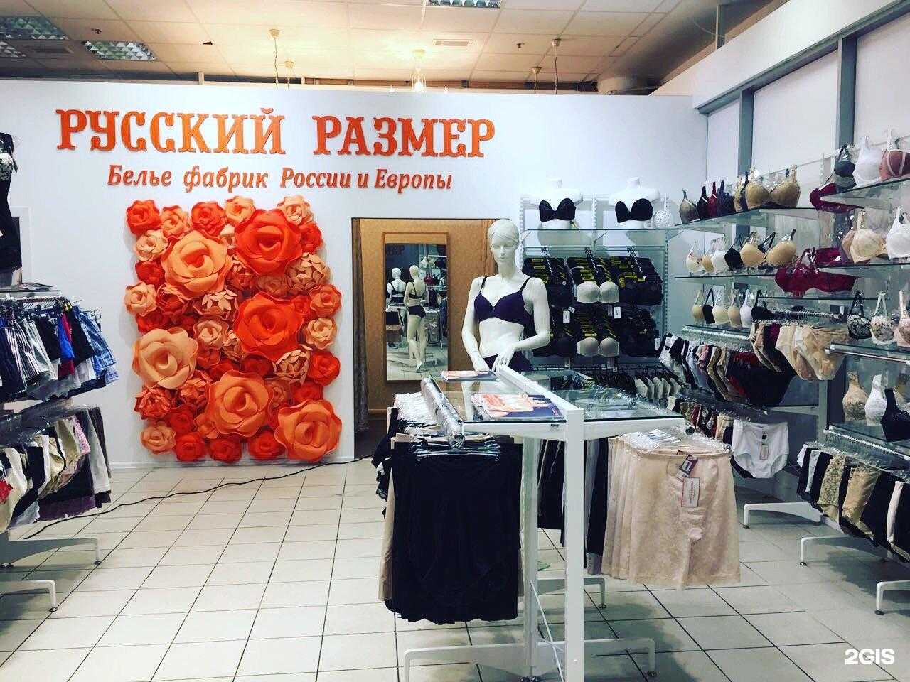 Русский Размер Магазин