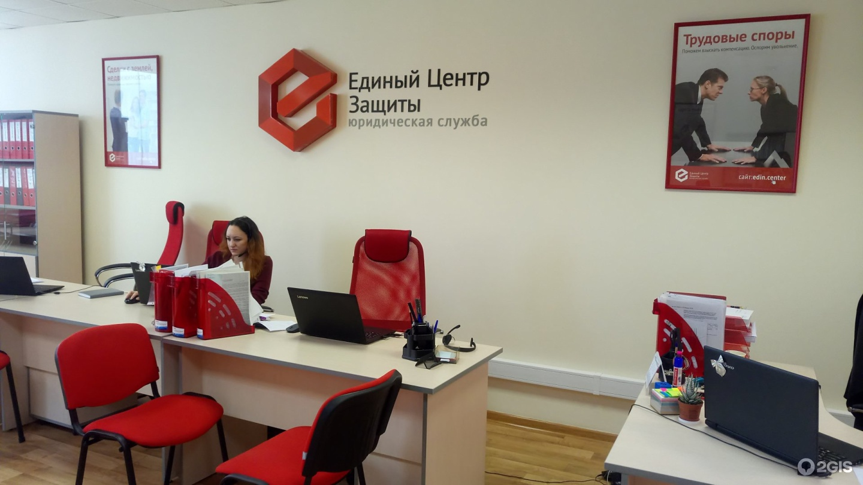 центр защиты кредитовпетрович москва отзывы сотрудников