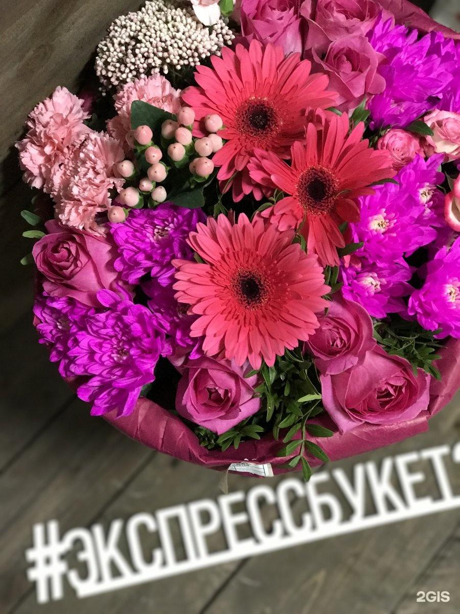 Букет экспресс 24 сочи, цветов ишимбае