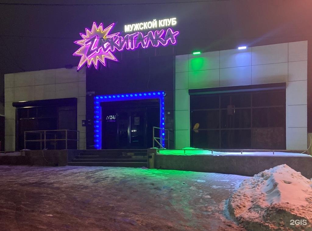 Саратов клубы для мужчин волейбольный женский клуб динамо москва в контакте