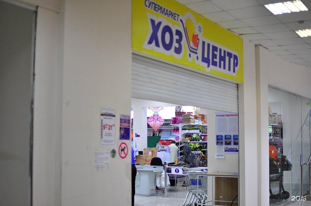 Сайт Магазина Хозцентр В Новокузнецке