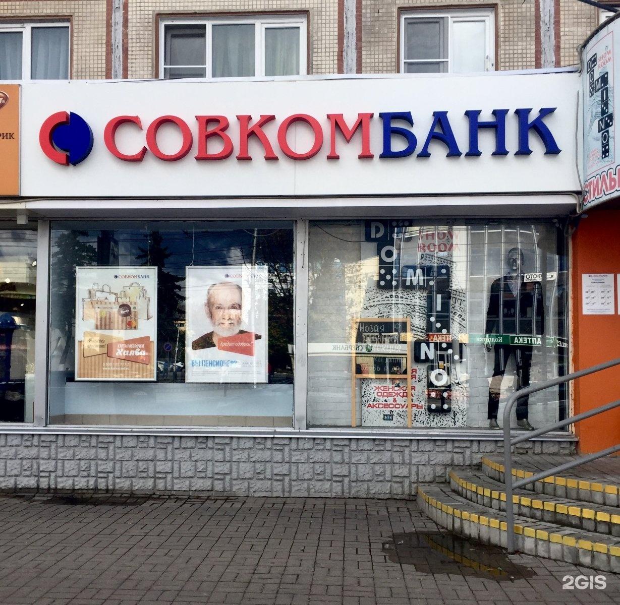 совкомбанк калуга кредиты можно ли взять второй кредит в каспий банке