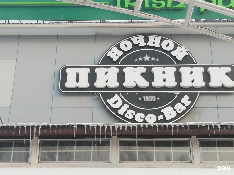 Пикник ночной клуб абакан ночной клуб завод владимир семенов