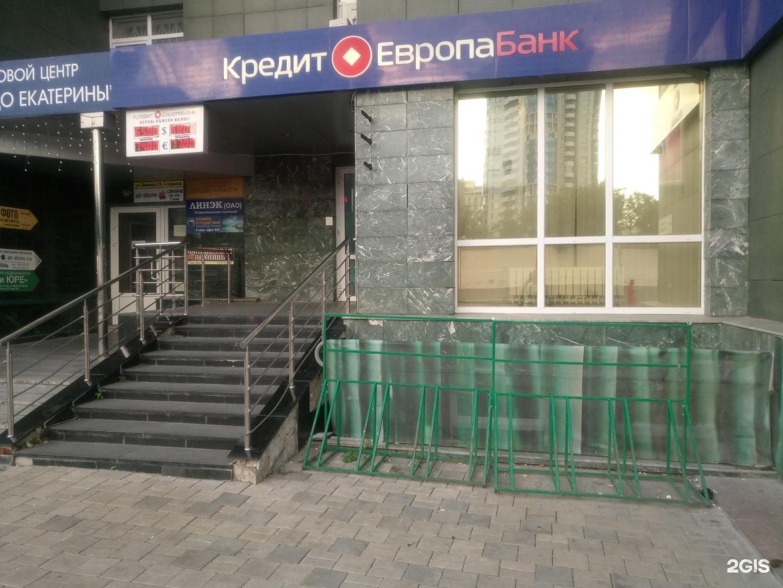 кредит европа банк екатеринбург адреса офисов часы работы не дали кредит на авто