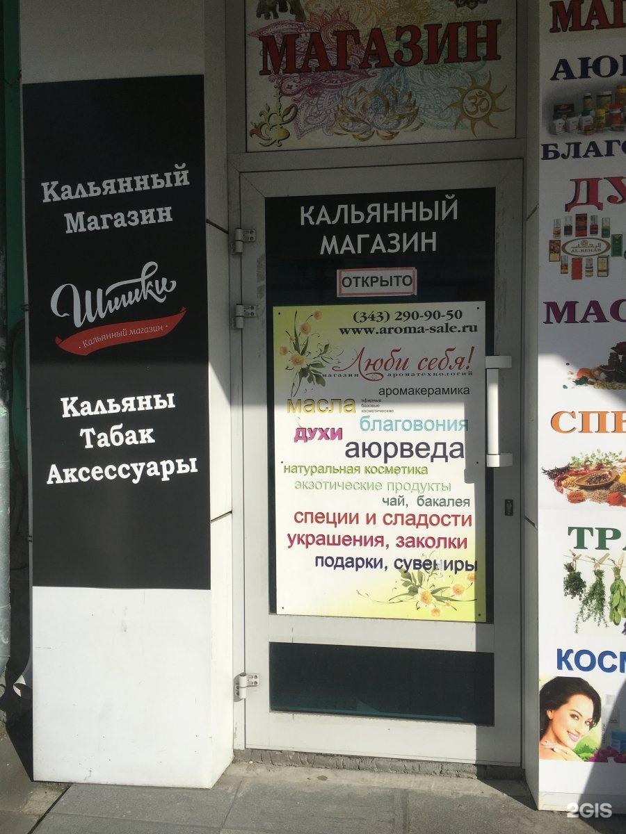 Специализированный магазин табачных изделий в екатеринбурге сигареты винчестер компакт купить