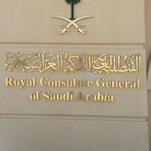Consulate General Of Saudi Arabia, 14, Al Seef Road (Dubai