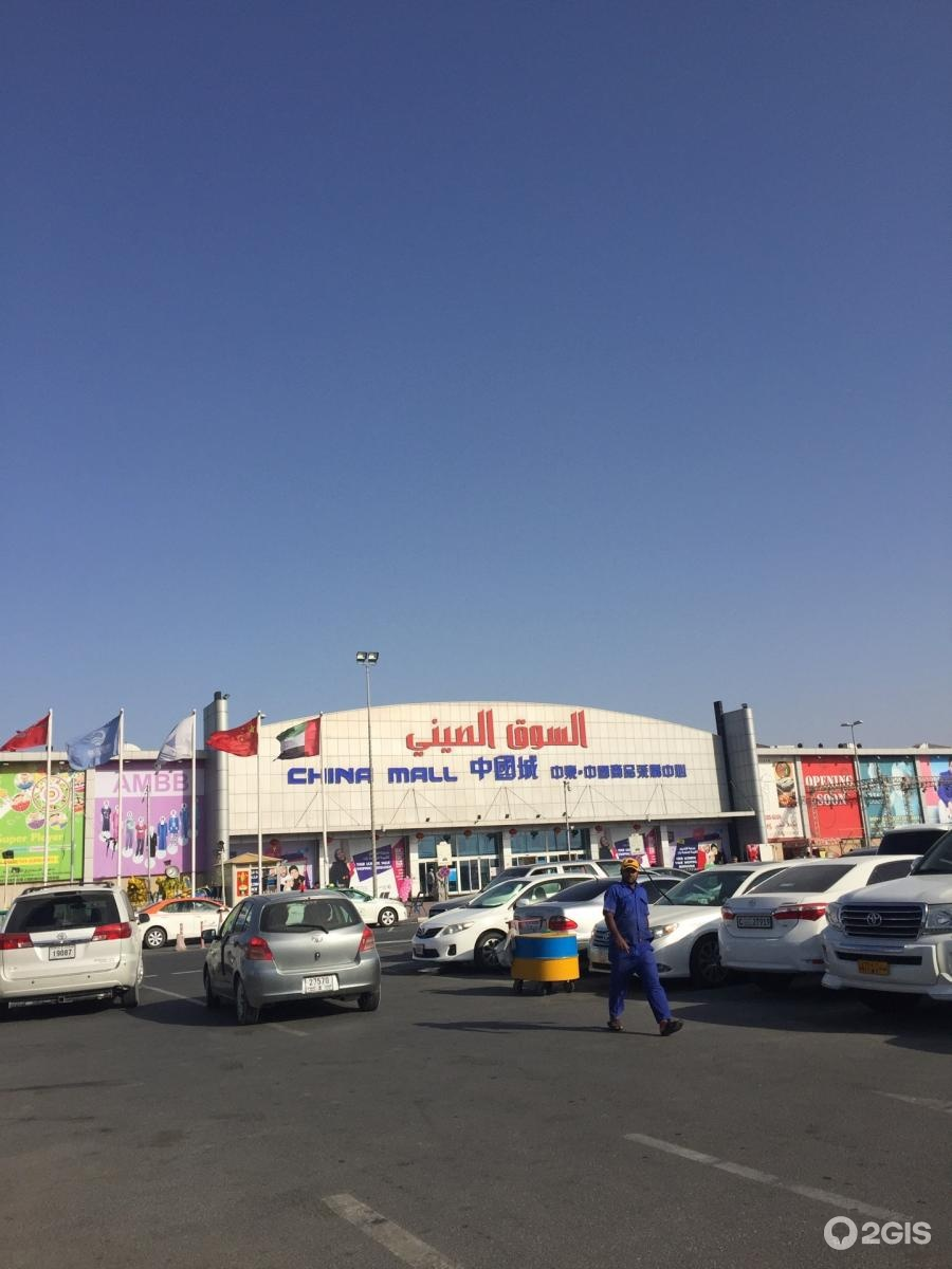 China Mall, Ajman, China Mall, 65/1, Sheikh Ammar Bin Humaid