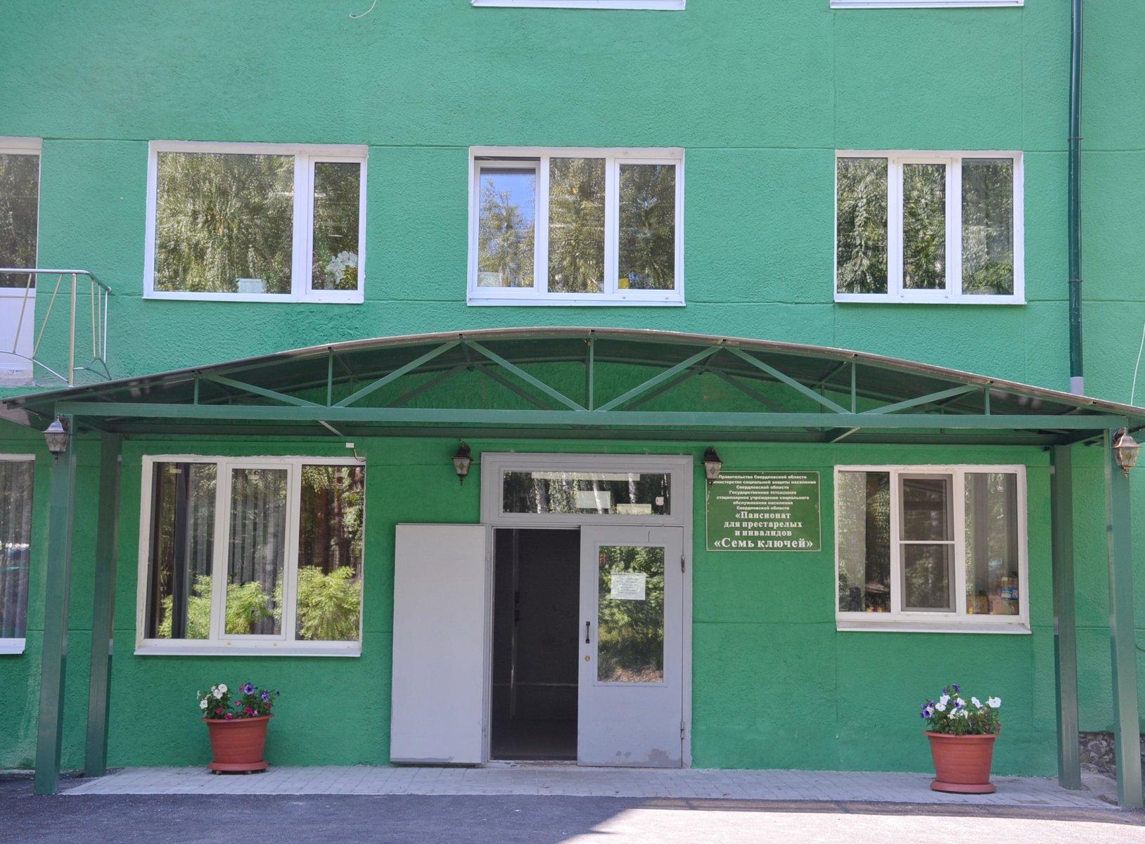 Дома интернаты для престарелых и инвалидов в екатеринбурге государственные пансионаты для лежачих больных в москве